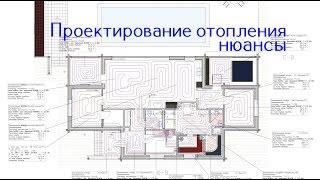 Проектирование систем отопления, учитываем нюансы. Подготовка к монтажу.(, 2017-03-29T19:42:38.000Z)