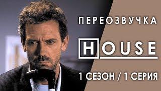 ДОКТОР ХАУС 1 сезон 1 серия (смешная переозвучка)