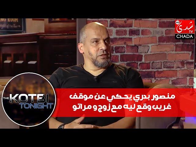منصور بدري يحكي عن موقف غريب وقع ليه مع زوج و مراتو بسبب