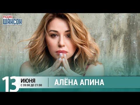 Алёна Апина в «Живой струне» на Радио Шансон