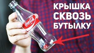 Крышка проходит сквозь бутылку Coca-Cola / Секрет фокуса