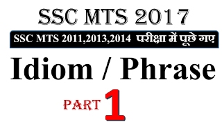 ssc mts english idiom phrase question of 2011 ,2013 and 2014 पेपर का संपूर्ण हल  part -1