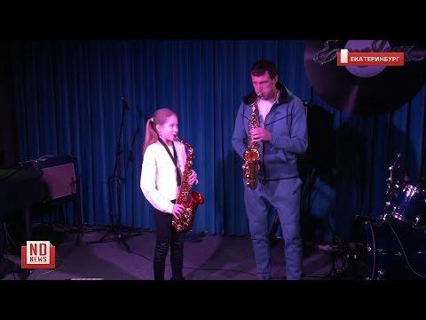 Видео: саксофона