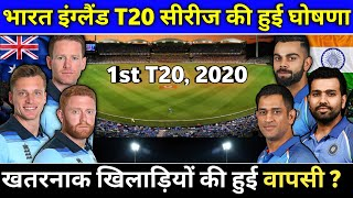 India vs England T20 Series 2020 Schedule, Time Table, Team Squad | Ind vs Eng | Cricket Schedule