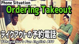 矢作とアイクの英会話 #50「テイクアウトの予約注文」Ordering Takeout