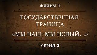 ГОСУДАРСТВЕННАЯ ГРАНИЦА | ФИЛЬМ 1| «МЫ НАШ, МЫ НОВЫЙ…» | 2 СЕРИЯ