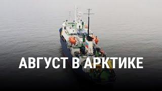 АВГУСТ В АРКТИКЕ   Документальный фильм