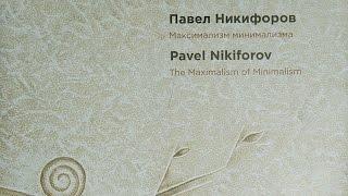 Павел Никифоров. Максимализм минимализма