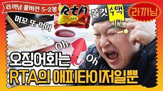 [sub] 🍜5-2봉 정성스런 오징어회 먹방은 애피타이저에 불과하다 | 라끼남 풀버전