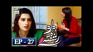Dard Ka Rishta Episode 27 - 3rd May 2018 - ARY Digital Drama