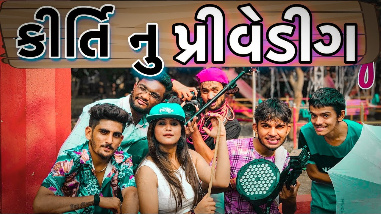 કીર્તિ નુ Pre-Wedding | Kirti Nu Pre-Wedding | Kirti Patel | Kirti Patel Official | Gujarati Comedy