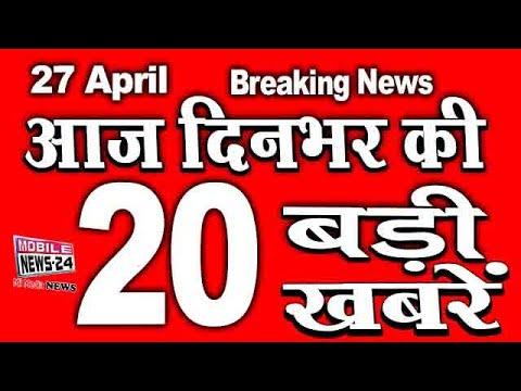 27 April News | दिनभर की बड़ी ख़बरें | #Oxygen Supply  | Corona Lockdown | Top new |  MobileNews 24