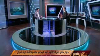 على هوى مصر - د. عبد الرحيم علي  يكشف حقيقة اغتيال  الامير محمد بن نايف و الرئيس عبد الفتاح السيسي