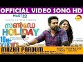 Download Mazha Paadum Official  Song HD | Sunday Holiday | Asif Ali | Aparna Balamurali MP3 song and Music Video
