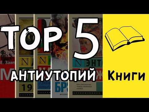TOP 5 антиутопий / Замятин / Оруэлл / Хаксли / Брэдбери / Бёрджесс