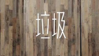 盧凱彤 Ellen﹣垃圾 (cover)