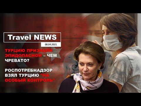 """Travel NEWS: ТУРЦИЮ ПРИЗНАЛИ ЭПИДОПАСНОЙ / РОСПОТРЕБНАДЗОР ВЗЯЛ ТУРЦИЮ """"НА ОСОБЫЙ КОНТРОЛЬ"""""""
