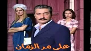 الحلقة الاخيرة من مسلسل على مر الزمان مدبلج بالعربية