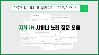 [샤이니] 지식인 노래 가사 질문 모음