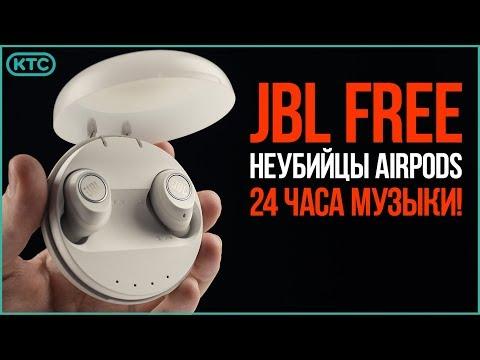 Обзор JBL Free  - Тест, инструкция, звук, автономность