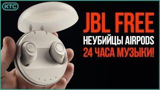 обзор JBL Free