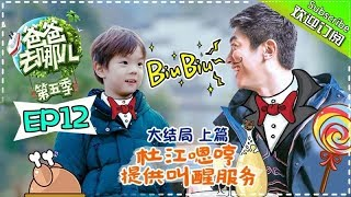 "【ENG SUB】Dad Where Are We GoingS05 EP12 Finale Part One ""Jiyu""Brothers And Alalei are Back!"
