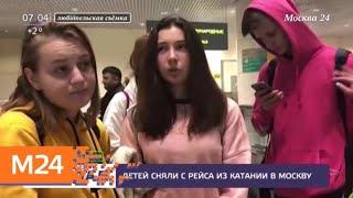 Смотреть видео Во Внукове ждут детей, которых сняли с рейса Катания – Москва - Москва 24 онлайн