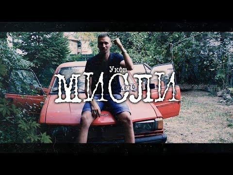 Ukov - Misli (Official Video)