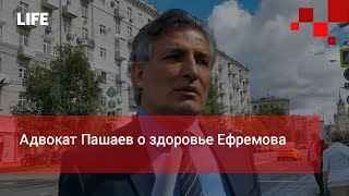 Адвокат Пашаев о здоровье Ефремова