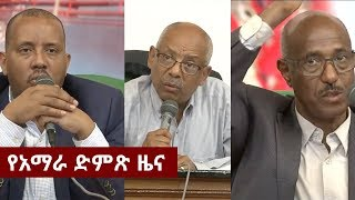 Voice of Amhara Daily Ethiopian News May 30, 2018