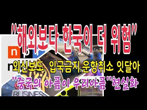 [긴급]'해외보다 한국이 위험' 입국금지.운항취소 잇달아