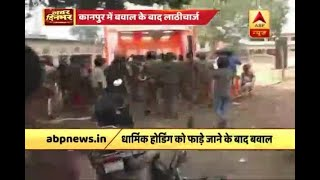 Kanpur: Police lathi charge on tension increased after tearing religious hoarding