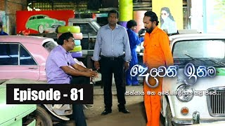 Deweni Inima | Episode 81 29th May 2017 Thumbnail