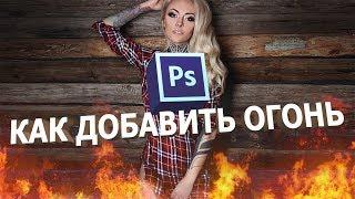 Как добавить огонь в фотошопе