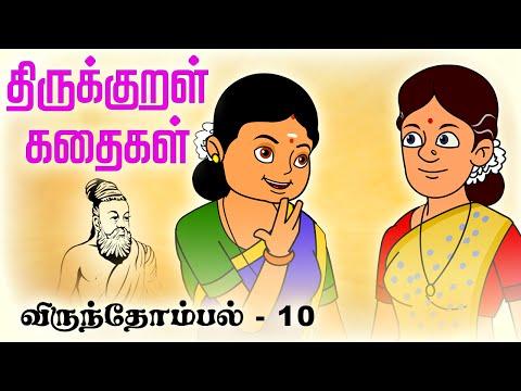 விருந்தோம்பல் (Virunthombal) 10 | திருக்குறள் கதைகள் (Thirukkural Kathaigal)Stories For Kids