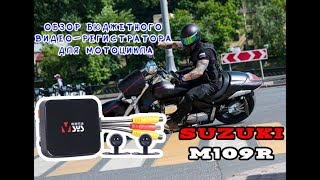 [Обзор] Видео-регистратор V-SYS на Suzuki Boulebard M109R