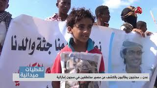#عدن... محتجون يطالبون بالكشف عن مصير مختطفين في سجون إماراتية | تغطيات ميدانية - يمن شباب