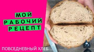 Мой личный рабочий рецепт Именно такой хлеб я пеку повседневно