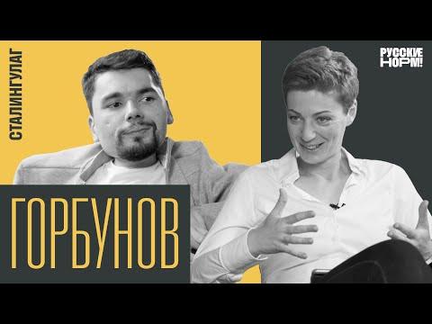 Человек с неограниченными возможностями: почему трейдер Саня стал Сталингулагом