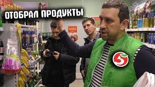 Директор Пятерочки отобрал продукты у покупателя / Весеннее обострение