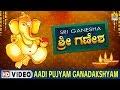 Aadi Pujyam Ganadakshyam - Sri Ganesh   Sanskrit Devotional Video Songs   Shankar Shanbhogue