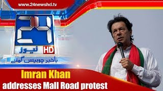 Imran Khan speech in Mall road protest Lahore