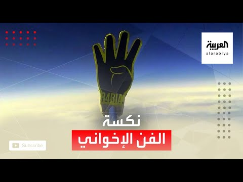 مرايا | سقوط الفن الإخواني