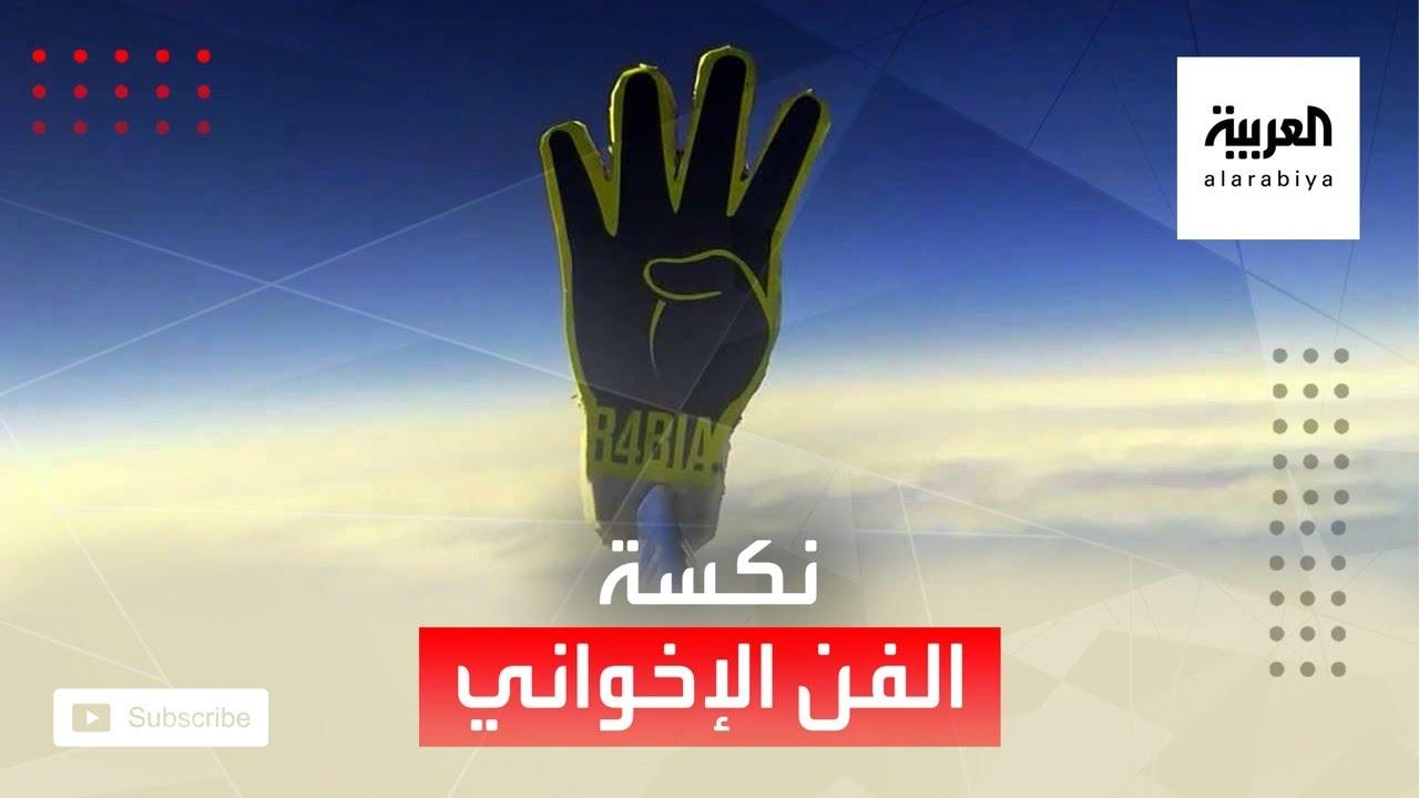 مرايا | سقوط الفن الإخواني  - 14:59-2021 / 1 / 17