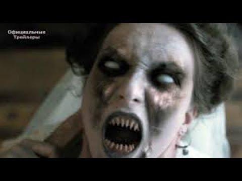 Невеста Ужас