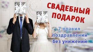 Свадебный подарок. 7 правил поздравлений (без унижений)
