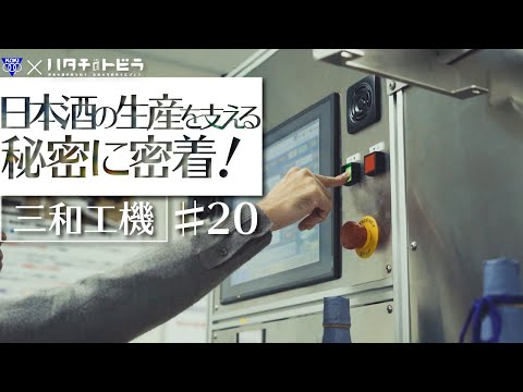 特許取得!日本酒「獺祭」の生産を支える機械とは?エンジニアとして大切にしている想いも聞く! 三和工機_20-3