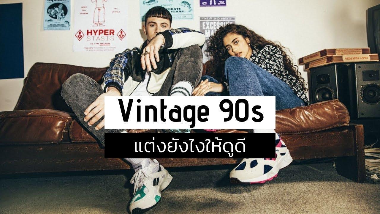 How-to : แต่งตัว Vintage 90s ให้ดูดีและมีสไตล์ | FaRaDise