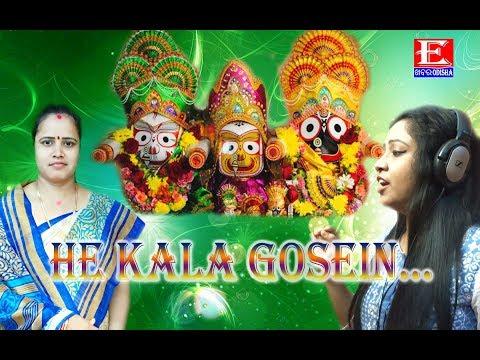 He Kala Gosein - Odia New Superhit Bhajan Song - Sohini Mishra - Studio Version - HD