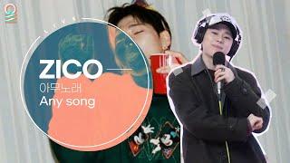 Download lagu [LIVE] 지코 (ZICO) - 아무노래 (Any song) / 김이나의 밤편지
